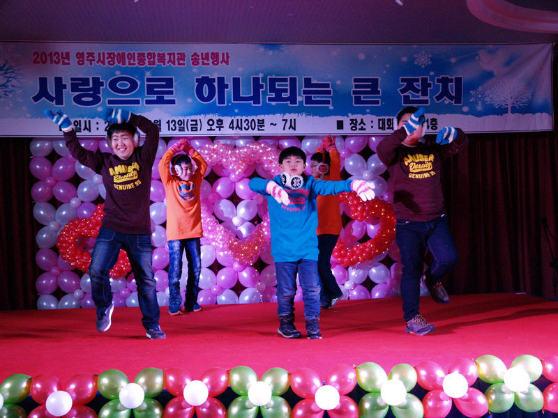 2013 송년행사<사랑으로하나되는 큰잔치>