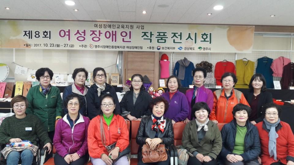 여성장애인교육지원 사업 작품전시회 후기