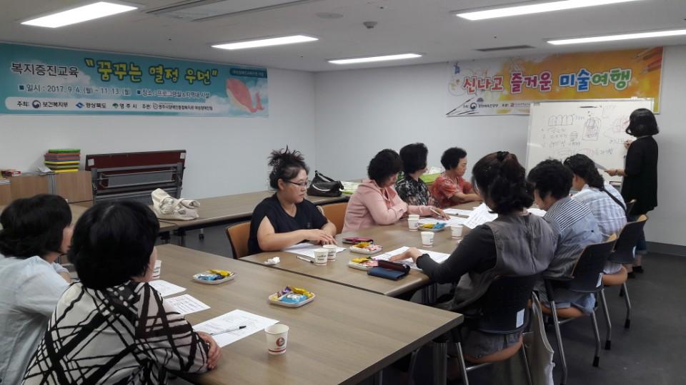 여성장애인교육지원 사업 복지증진 교육 후기