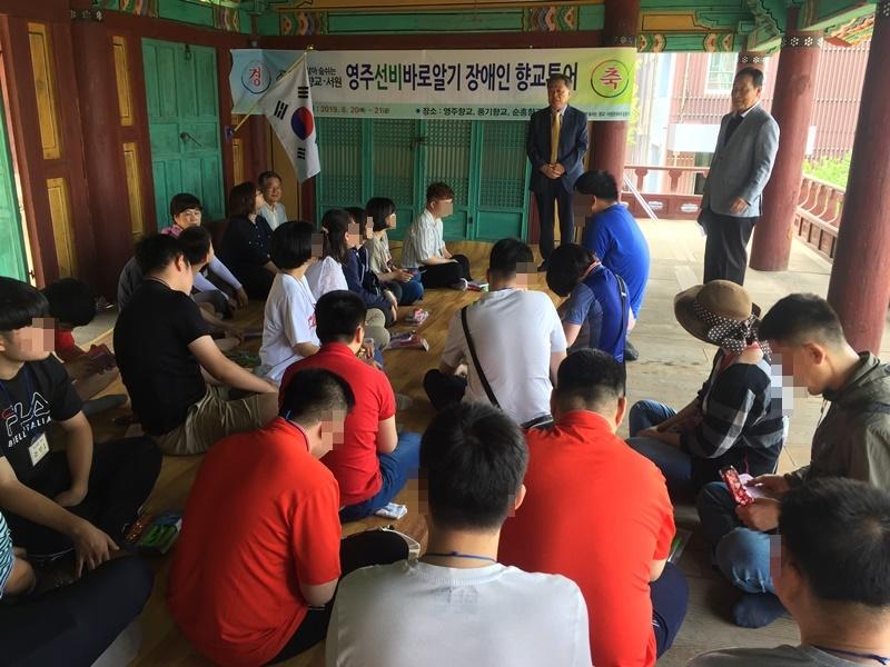 영주향교지원 향교서원 탐방 캠프 참가