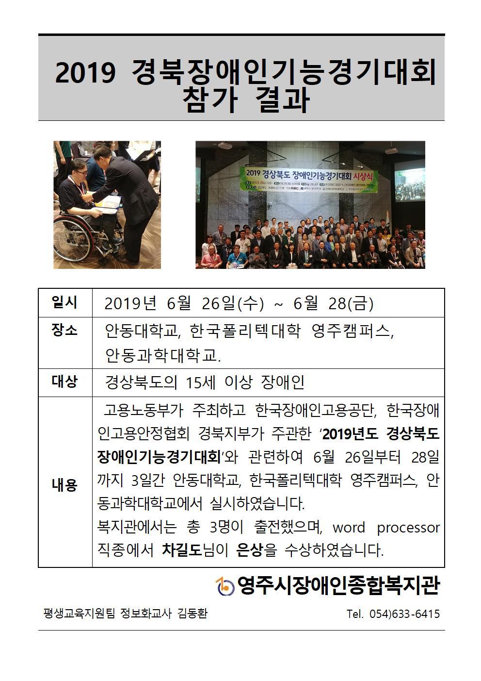 2019 경북장애인기능경기대회 참가 결과