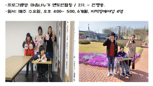 여성장애인교육지원 사업 '자조모임 및 멘토링활동' 후기