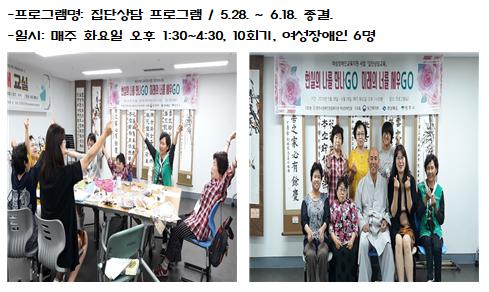 여성장애인교육지원 사업 역량강화프로그램 후기